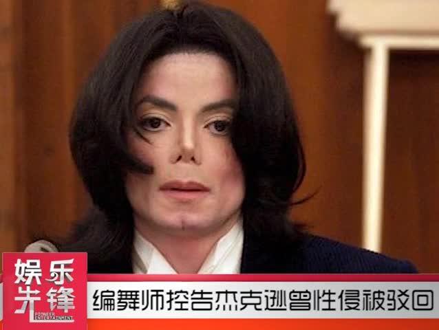 编舞师告杰克逊性侵被驳回