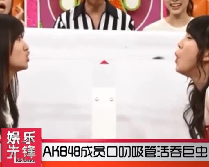 AKB48成员口叼吸管活吞巨虫