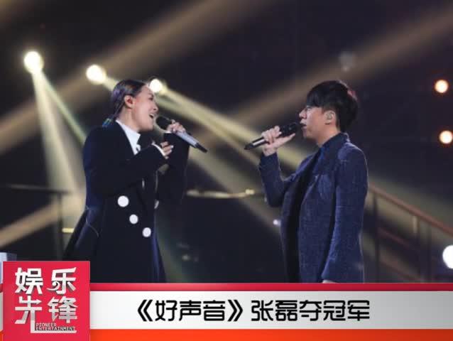 《好声音4》张磊夺冠