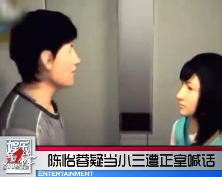 陈怡蓉疑当小三遭正室喊话
