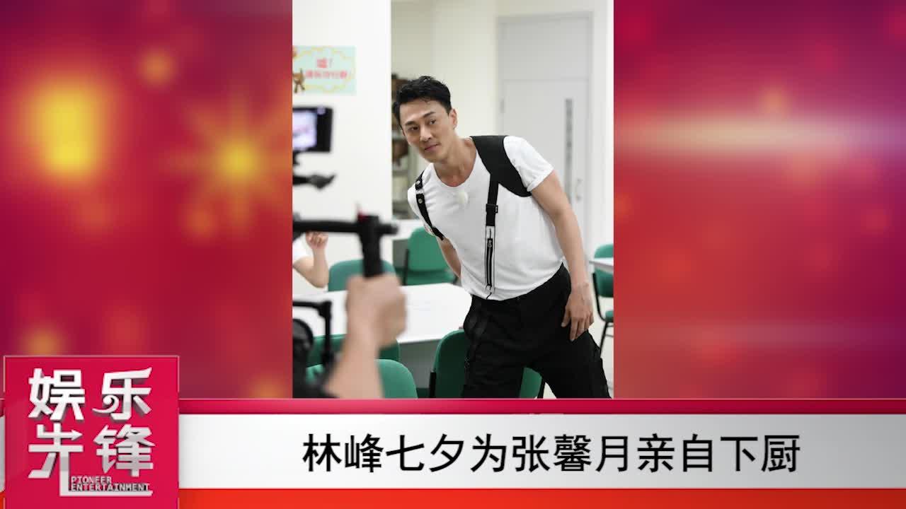 林峰疑与张馨月同居七夕为女友送花下厨
