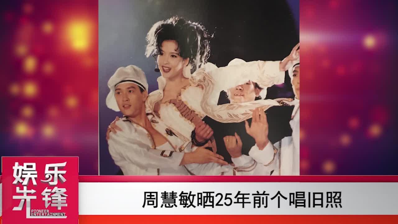 周慧敏晒25年前演唱会旧照蕾丝裙清纯娇美