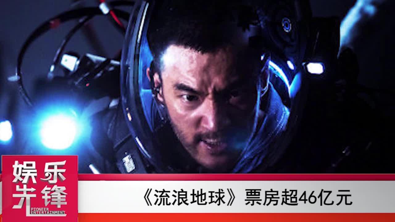 《流浪地球》正式下映内地总票房超46亿元