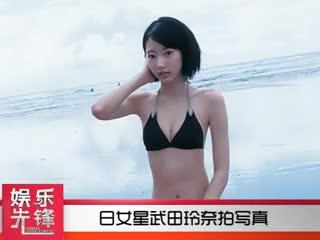 日女星武田玲奈拍写真大片--无标
