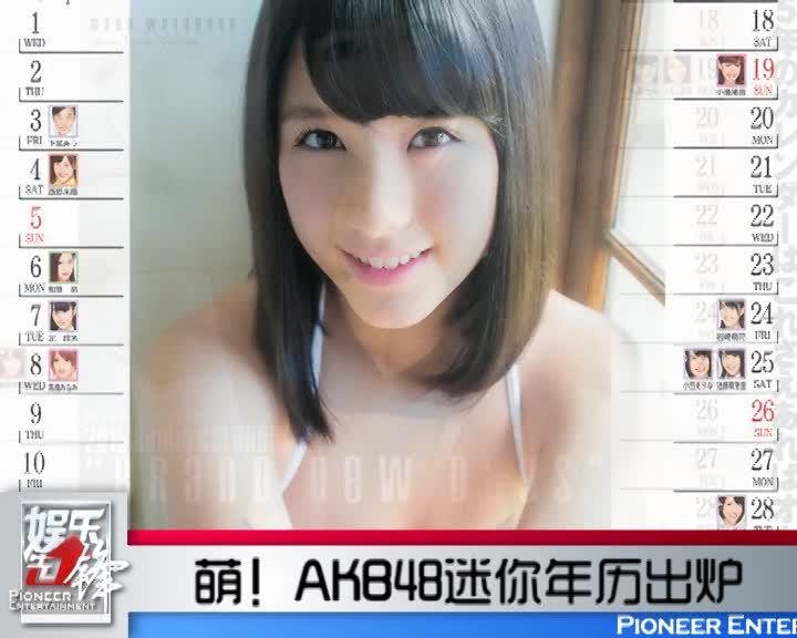 萌!AKB48迷你年历出炉