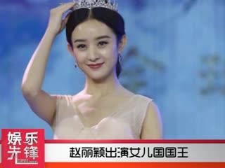 赵丽颖演西游记女儿国国王