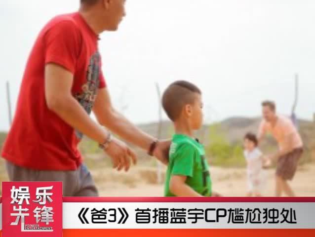 《爸3》首播蓝宇CP显尴尬