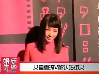 陈怡蓉露深V被认站街女(无标)