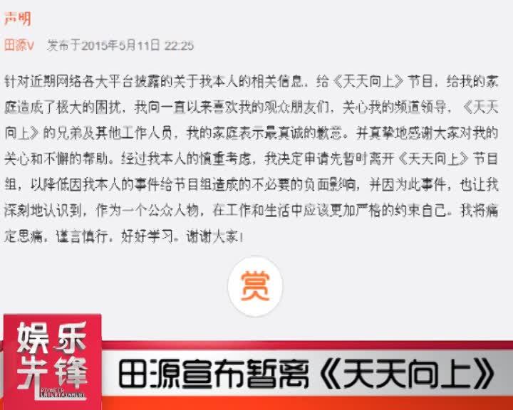 田源宣布暂离《天天向上》