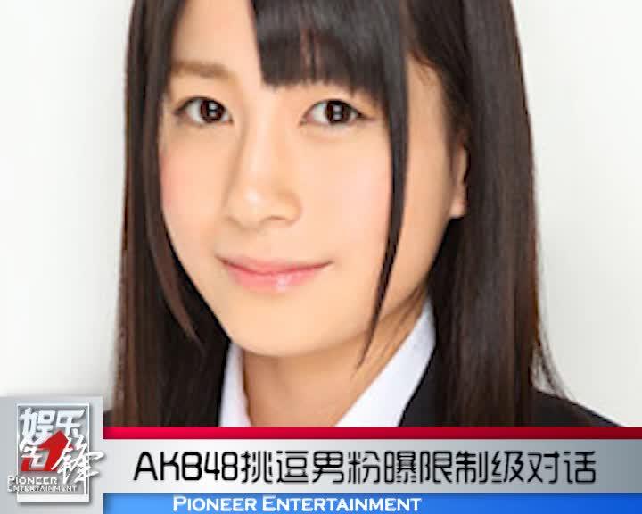 AKB48与男粉曝限制级对话