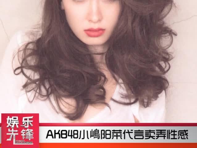 AKB48小嶋阳菜代言内衣超性感