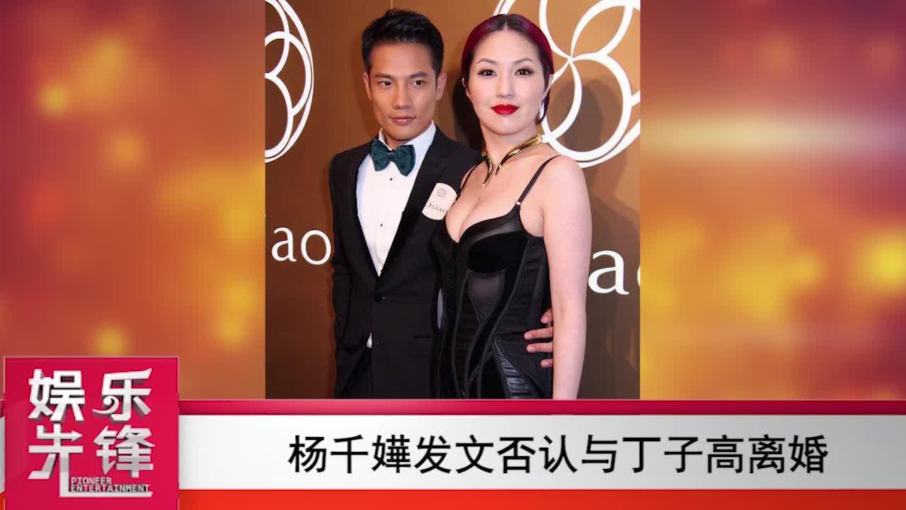 杨千嬅发文辟谣与丁子高离婚传闻:不实报道