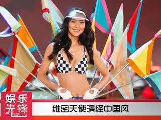 中国超模F4演绎最炫民族风