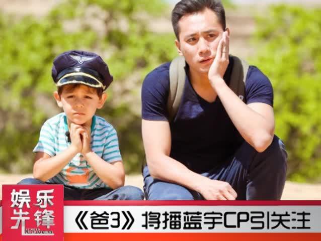 《爸3》将播蓝宇CP引关注