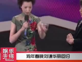鸡年春晚魔术师刘谦回归