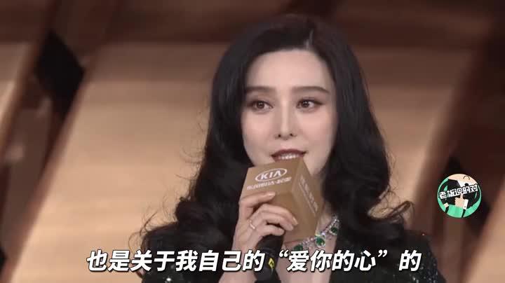 """10年公益,范冰冰获封搜狐""""年度公益人物""""!张朝阳亲自上台颁奖"""