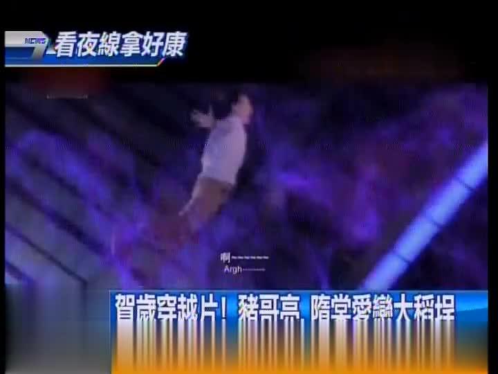 20140123-台湾贺岁穿越片《大稻埕》 猪哥亮宥胜师生大冒险