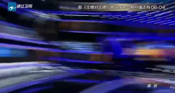 王牌对王牌:宋茜热舞出场,王源王祖蓝模仿宋茜太逗了-