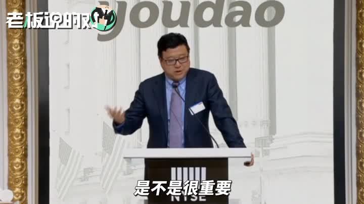 丁磊:当年股价从14.5元跌至1块钱以下,网易差点被纳斯达克摘牌