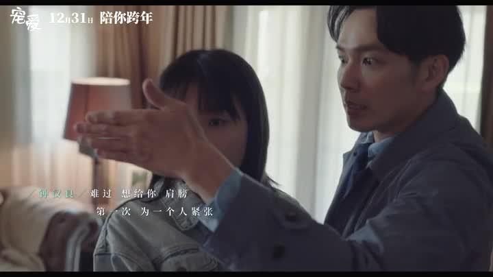 吴磊、张子枫等献唱《宠爱》(电影《宠爱》同名主题曲)MV