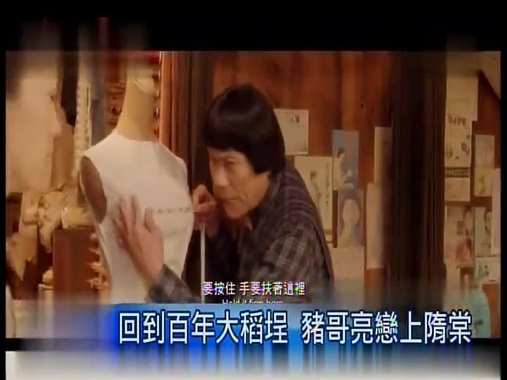 20131221-猪哥亮隋棠谈穿越恋 台词搞笑逗趣