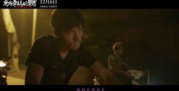 胡歌《美丽的梭罗河》(电影《南方车站的聚会》片尾曲)MV