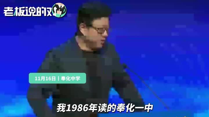丁磊:高中时全班54人我排倒数第六,被老师拉到门外一顿臭骂