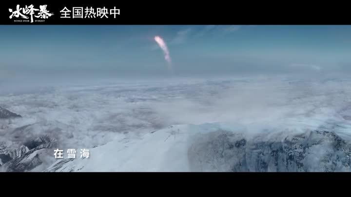 电影《冰峰暴》片尾曲《冰之翼》MV