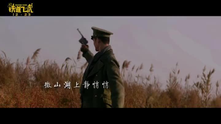 成龙 黄子韬 王凯 王大陆《弹起我心爱的土琵琶》(电影《铁道飞虎》主题曲)