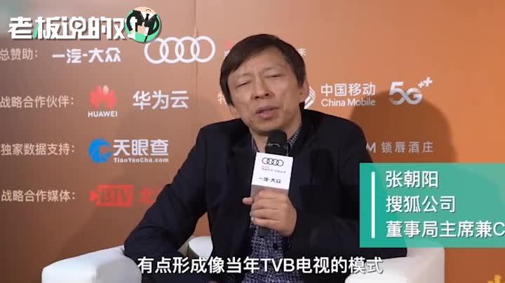 张朝阳:搜狐亏损正在减少!我们自己签艺人、选秀
