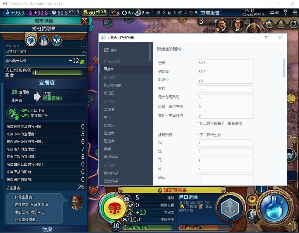 civilizationvitrainer-screenshot1