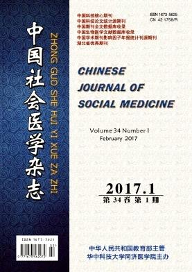 社会 杂志_《中国社会医学杂志》-百度学术