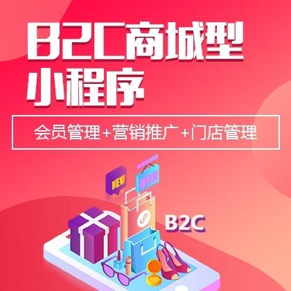 B2C商城型小程序图片
