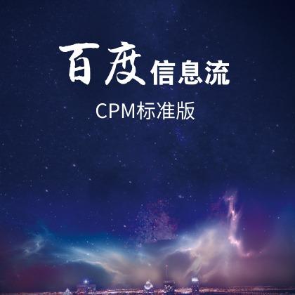 百度信息流CPM图片