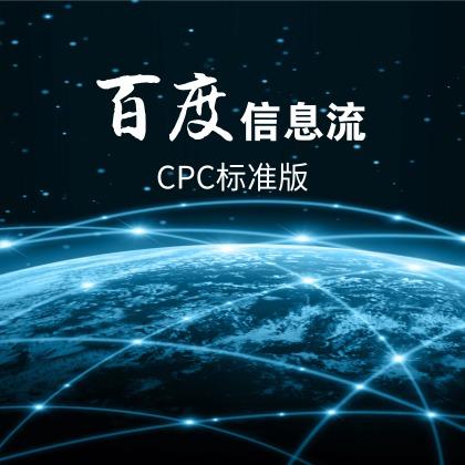 百度信息流CPC图片