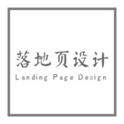 营销着陆页设计服务图片