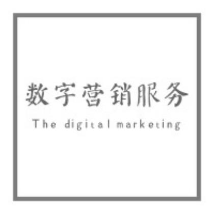 数字营销整合服务图片