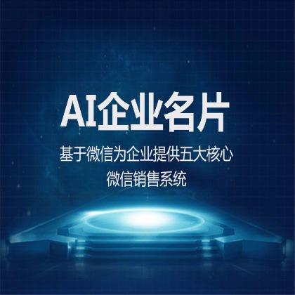 AI企业名片新开图片