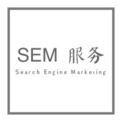 SEM托管服务图片