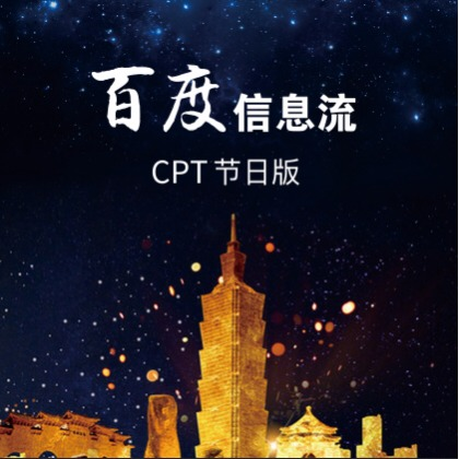 百度本地CPT(节日版)图片