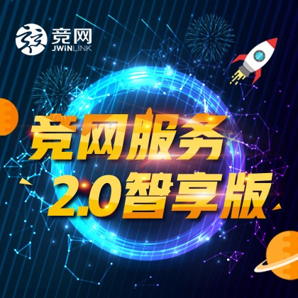 竞网服务2.0-智享版图片