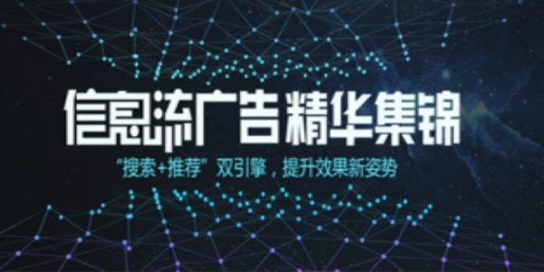 信息流广告精华集锦图片