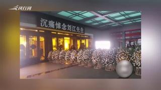 c-刘江追悼会举行 周迅黄晓明易烊千玺等人送挽联