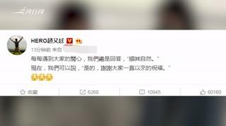 c-赵又廷高圆圆升级当爸妈 经纪公司:再次感谢大家