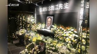 c-时尚集团创始人刘江逝世 杂志社总部设灵堂悼念