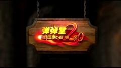 0719游戏大厅:《凡人不朽》01