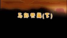 52 与郎共舞(下)_2