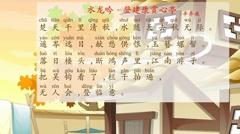 水龙吟登建康赏心亭_4