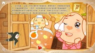 亲宝故事会快乐王子_3