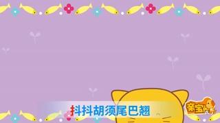 小花猫莫骄傲_2